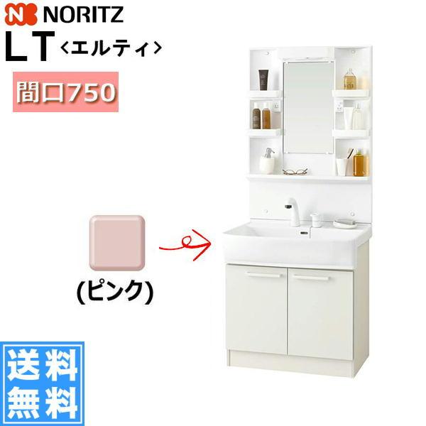 【フラッシュクーポン!5/1~5/8 AM9:59】[LSBB-70EPN1B+LSBM-7SS]ノーリツ[NORITZ]洗面化粧台エルティ[LT]セット[間口750mm]1面鏡【送料無料】