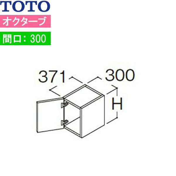 [LWRC030A(C)R(L)A1]TOTO[オクターブシリーズ]リモデル用ウォールキャビネット[間口300mm][ミドルクラス]