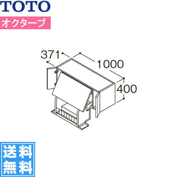 [LWRC100AUG1A]TOTO[オクターブシリーズ]クイック昇降ウォールキャビネット[間口1000mm]【送料無料】