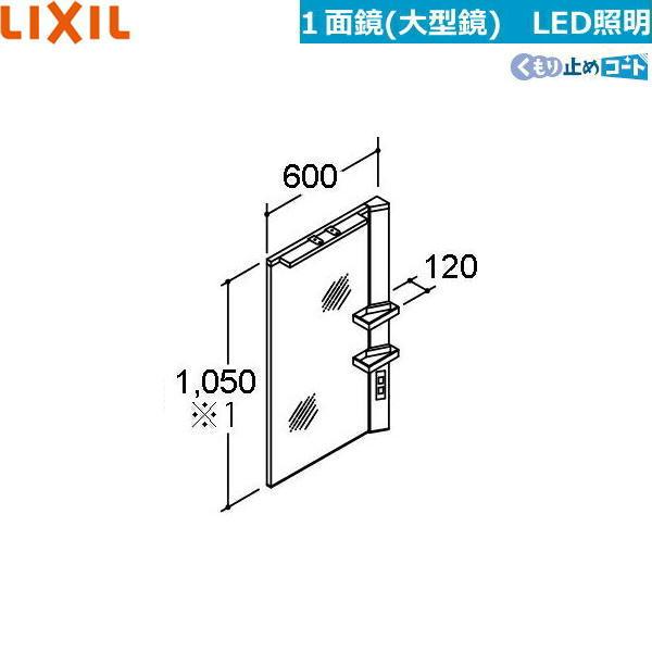 [MFRV1-601XJU]リクシル[LIXIL/INAX][REFRAリフラ]ミラーのみ[間口600]全高1900[LED照明・大型鏡]【送料無料】