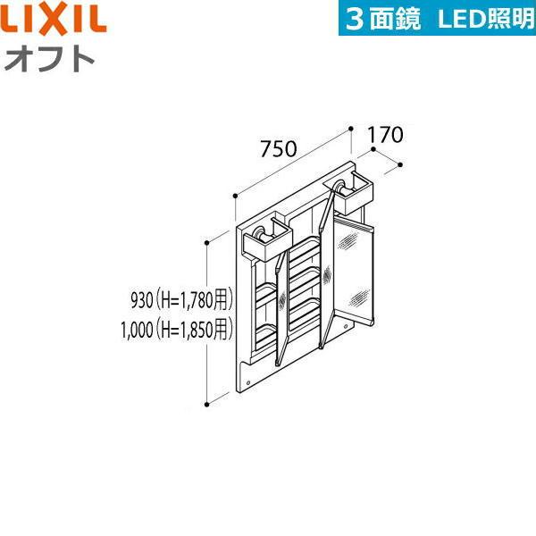 【予約中!】 [MFTV1-753TXJU]リクシル[LIXIL/INAX][オフト]3面鏡[くもり止めコート付き][全高1850用][送料無料]:ハイカラン屋-木材・建築資材・設備