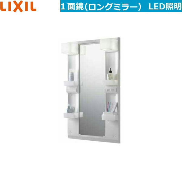 [MFTX1-601XPJ-F]リクシル[LIXIL/INAX][REFRAリフラ]ミラーのみ[間口600]全高1780[LED照明・ロングミラー]【送料無料】