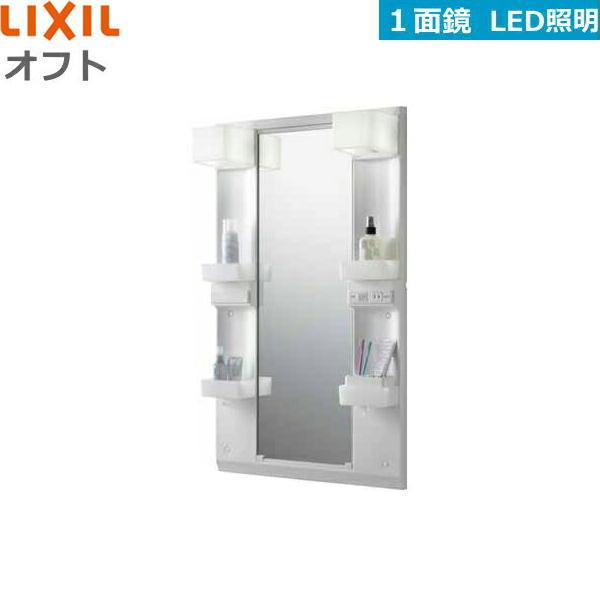 【フラッシュクーポン!5/1~5/8 AM9:59】[MFTX1-751YPJU]リクシル[LIXIL/INAX][オフト]1面鏡[LED・くもり止めコート付き][全高1780用]【送料無料】