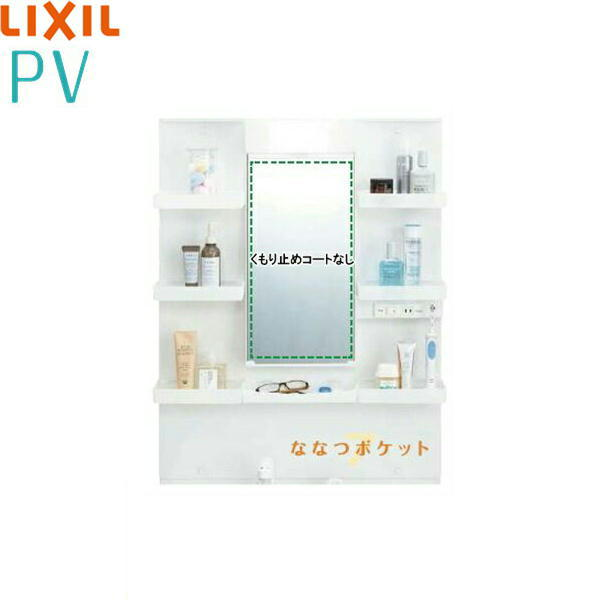 [MPV1-601YJ]リクシル[LIXIL/INAX][PV]ミラーキャビネット[間口600mm]1面鏡[LED][送料無料]
