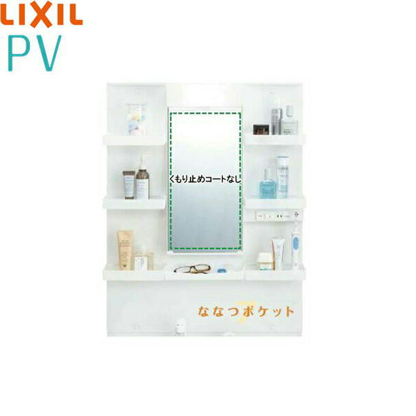 [MPV1-751YJ]リクシル[LIXIL/INAX][PV]ミラーキャビネット[間口750mm]1面鏡[LED]【送料無料】