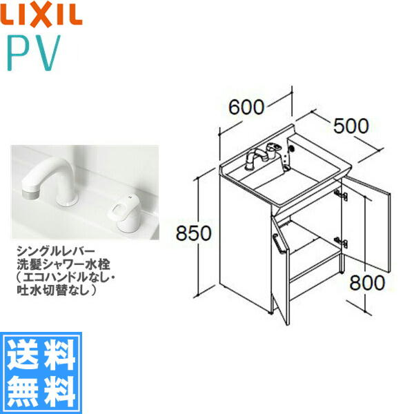 [PVN-605S/VP1H]リクシル[LIXIL/INAX][PV]洗面化粧台本体のみ[間口600mm]シングルレバー洗髪シャワー水栓【送料無料】