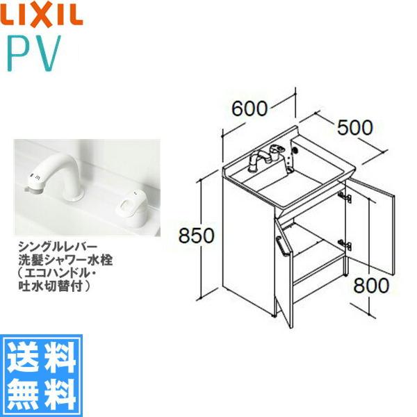 [PVN-605SY/VP1H]リクシル[LIXIL/INAX][PV]洗面化粧台本体のみ[間口600mm]シングルレバー洗髪シャワー水栓[エコハンドル]【送料無料】