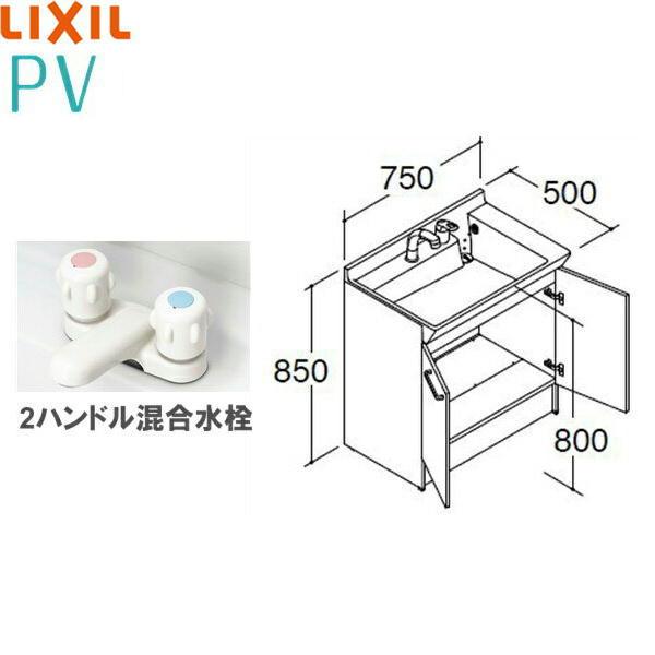 [PVN-750/VP1H]リクシル[LIXIL/INAX][PV]洗面化粧台本体のみ[間口750mm]2ハンドル混合水栓【送料無料】