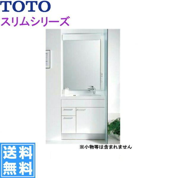 [LDSJ75LBM(U)R+LMJ750HR]TOTO[スリムシリーズ]洗面化粧台セット4[間口750mm]【送料無料】