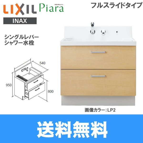 [AR2FH-755SY]リクシル[LIXIL/INAX][PIARAピアラ]洗面化粧台本体のみ[間口750]フルスライドタイプ[スタンダード]【送料無料】