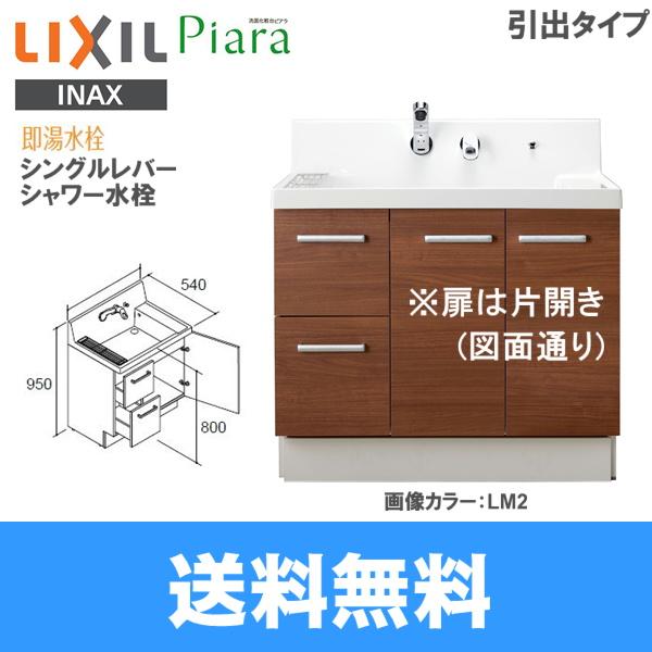 [AR2H-755SFY]リクシル[LIXIL/INAX][PIARAピアラ]洗面化粧台本体のみ[間口750]引出タイプ[即湯・ミドルグレード]【送料無料】