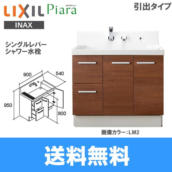 [AR2H-905SY]リクシル[LIXIL/INAX][PIARAピアラ]洗面化粧台本体のみ[間口900]引出タイプ[ミドルグレード]【送料無料】
