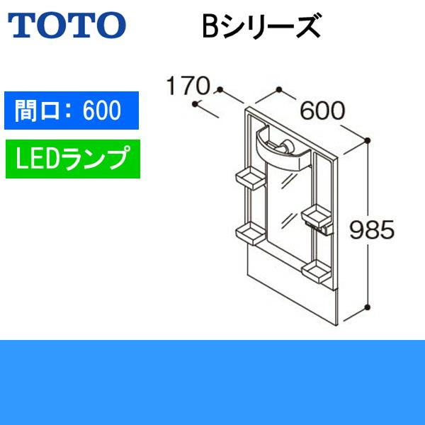 [LMBA060B1GDG1G]TOTO[Bシリーズ]ミラーキャビネット一面鏡[間口600mm][LEDランプ][エコミラーなし]【送料無料】