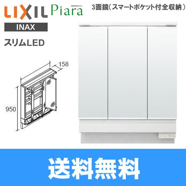 [MAR2-753KXJU]リクシル[LIXIL/INAX][PIARAピアラ]ミラーキャビネット3面鏡[間口750]LED・くもり止めコート【送料無料】