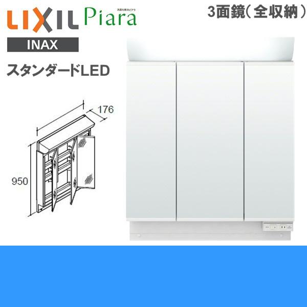 [MAR2-753TXSU]リクシル[LIXIL/INAX][PIARAピアラ]ミラーキャビネット3面鏡[間口750]LED・くもり止めコート【送料無料】