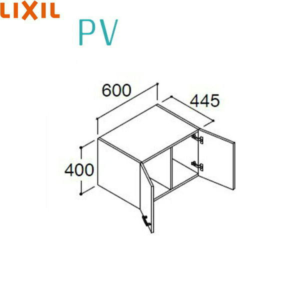【フラッシュクーポン!5/1~5/8 AM9:59】[PVU-604/VP1]リクシル[LIXIL/INAX][PV]アッパーキャビネット[間口600mm]【送料無料】
