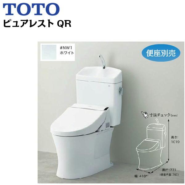 [CS232B+SH233BA#NW1]TOTOピュアレストQR便器[床排水/手洗付/排水芯200mm][送料無料]