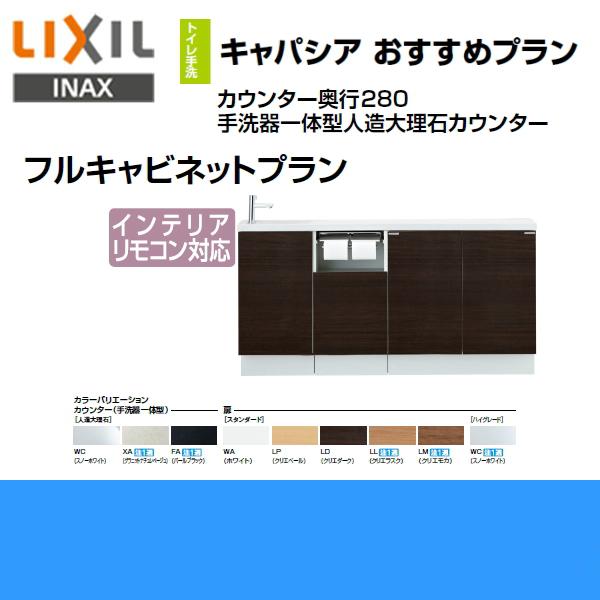 リクシル[LIXIL/INAX]トイレ手洗い[キャパシア]AN-ACLEAEKXHEX[奥行280mm][左仕様][床排水]【送料無料】