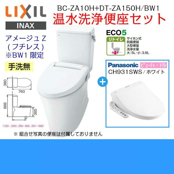 [BC-ZA10H-DT-ZA150H-CH931SWS]リクシル[LIXIL/INAX]アメージュZリトイレ(フチレス)+温水洗浄便座セット[床排水・手洗無]【送料無料】