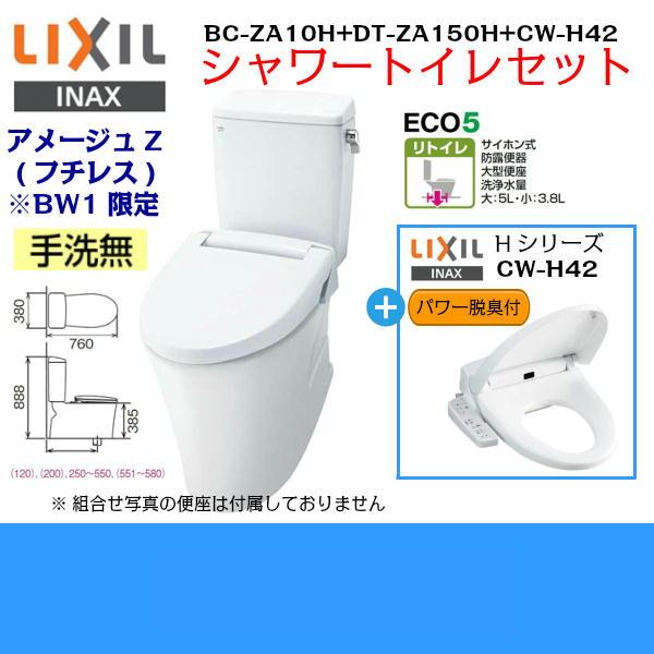 [BC-ZA10H-DT-ZA150H-CW-H42]リクシル[LIXIL/INAX]アメージュZリトイレ(フチレス)+シャワートイレ便座セット[BW1限定][床排水・手洗無]【送料無料】