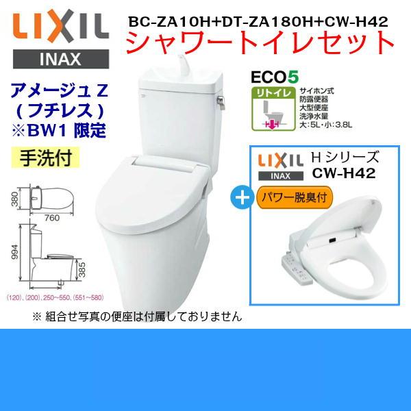 [BC-ZA10H-DT-ZA180H-CW-H42]リクシル[LIXIL/INAX]アメージュZリトイレ(フチレス)+シャワートイレ便座セット[BW1限定][床排水・手洗付]【送料無料】