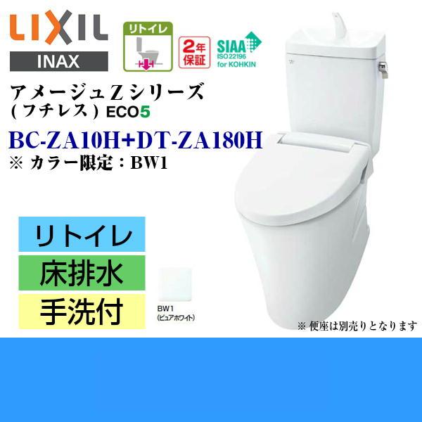 [BC-ZA10H-DT-ZA180H]リクシル[LIXIL/INAX]トイレ洋風便器[BW1限定][アメージュZ便器リトイレ(フチレス)][ECO5床排水][一般地・手洗付]【送料無料】