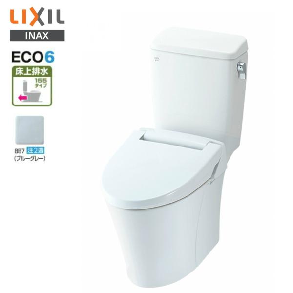 [BC-ZA10PM-DT-ZA150PM]リクシル[LIXIL/INAX]トイレ洋風便器[BB7限定][アメージュZ便器(フチレス)][床上排水155タイプ][一般地・手洗なし]【送料無料】