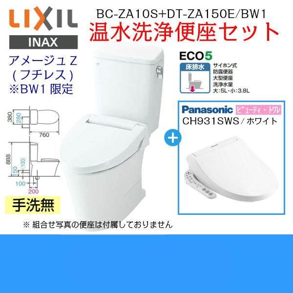 [BC-ZA10S-DT-ZA150E-CH931SWS]リクシル[LIXIL/INAX]アメージュZ(フチレス)+温水洗浄便座セット[床排水・手洗無]【送料無料】