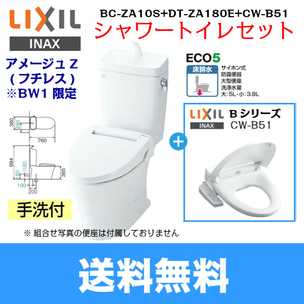 [BC-ZA10S-DT-ZA180E-CW-B51]リクシル[LIXIL/INAX]アメージュZ(フチレス)+シャワートイレ便座セット[BW1限定][床排水・手洗付]【送料無料】