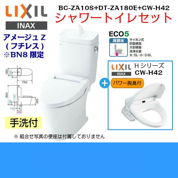 [BC-ZA10S-DT-ZA180E-CW-H42]リクシル[LIXIL/INAX]アメージュZ(フチレス)+シャワートイレ便座セット[BN8限定][床排水・手洗付]【送料無料】