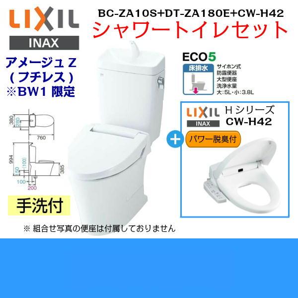 [BC-ZA10S-DT-ZA180E-CW-H42]リクシル[LIXIL/INAX]アメージュZ(フチレス)+シャワートイレ便座セット[BW1限定][床排水・手洗付]【送料無料】