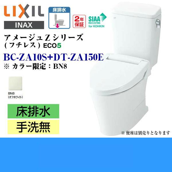 [BC-ZA10S-DT-ZA150E]リクシル[LIXIL/INAX]トイレ洋風便器[BN8限定][アメージュZ便器(フチレス)][ECO5床排水][一般地・手洗無]【送料無料】