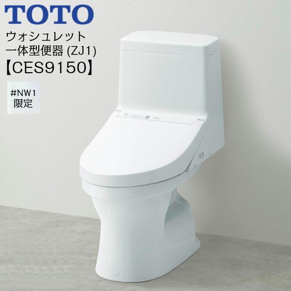 贅沢 [CES9150]TOTOウォシュレット一体型便器[ZJ1シリーズ][#NW1/ホワイト限定][手洗無し・床排水][送料無料]:ハイカラン屋-木材・建築資材・設備
