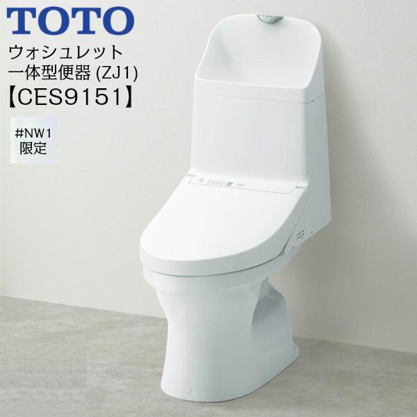 【9/10(木)限定・エントリー&カードでポイント最大11倍】[CES9151]TOTOウォシュレット一体型便器[ZJ1シリーズ][#NW1/ホワイト限定][手洗付・床排水][送料無料]