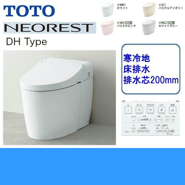 [CES9565H]TOTOネオレスト[DH1]ウォシュレット一体形便器[床排水・排水心200mm][寒冷地]【送料無料】