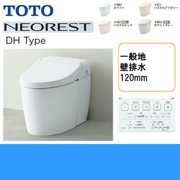 [CES9575P]TOTOネオレスト[DH2]ウォシュレット一体形便器[壁排水・排水心120mm]【送料無料】