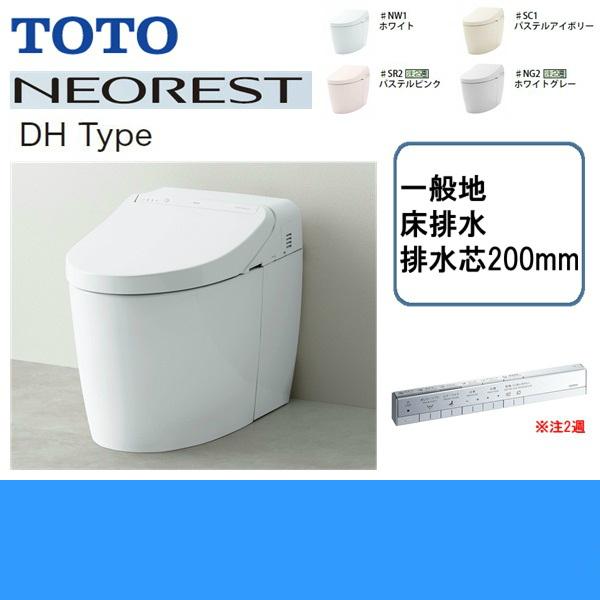 [CES9565W]TOTOネオレスト[DH1]ウォシュレット一体形便器[床排水・排水心200mm・スティックリモコン]【送料無料】