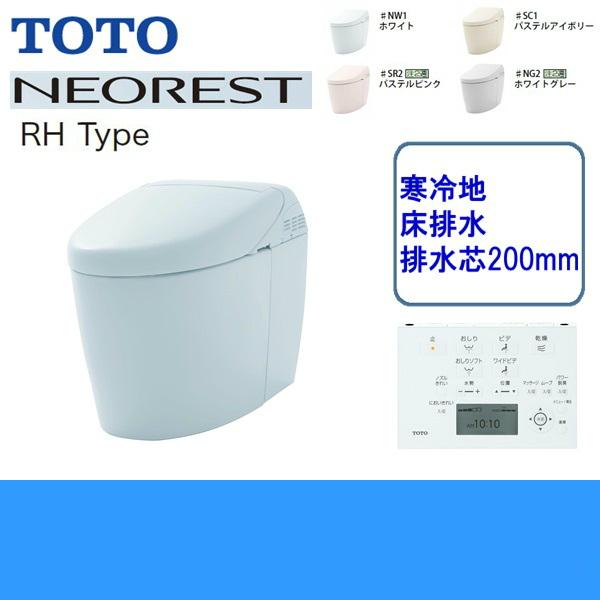[CES9878H]TOTOネオレスト[RH2W]ウォシュレット一体形便器[床排水・排水心200mm][寒冷地]【送料無料】
