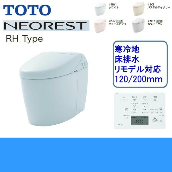 [CES9878HF]TOTOネオレスト[RH2W]ウォシュレット一体形便器[床排水・リモデル対応120/200mm][寒冷地]【送料無料】