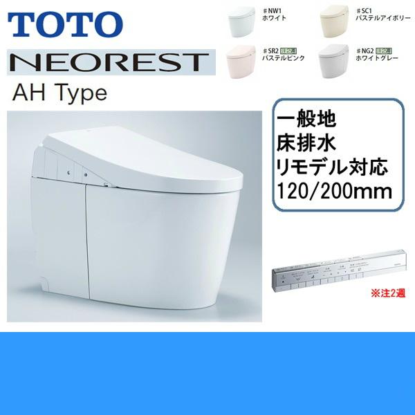 [CES9898FW]TOTOネオレスト[AH2W]ウォシュレット一体形便器[床排水・リモデル対応120/200mm・スティックリモコン]【送料無料】