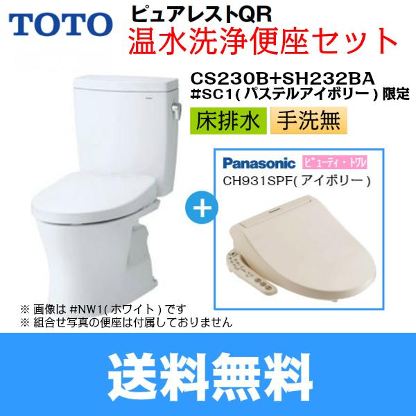[CS230B-SH232BA-CH931SPF]TOTOピュアレストQR+温水洗浄便座[アイボリー][床排水/手洗無/排水芯200mm]【送料無料】