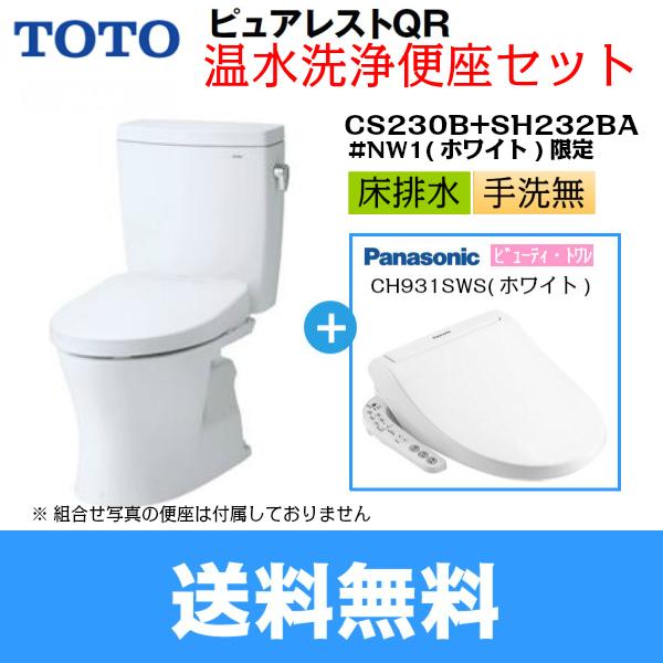 [CS230B-SH232BA-CH931SWS]TOTOピュアレストQR+温水洗浄便座[ホワイト][床排水/手洗無/排水芯200mm]【送料無料】