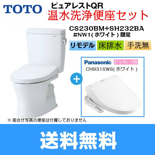 [CS230BM-SH232BA-CH931SWS]TOTOピュアレストQR+温水洗浄便座[ホワイト][リモデル/手洗無/床排水芯305~540mm]【送料無料】