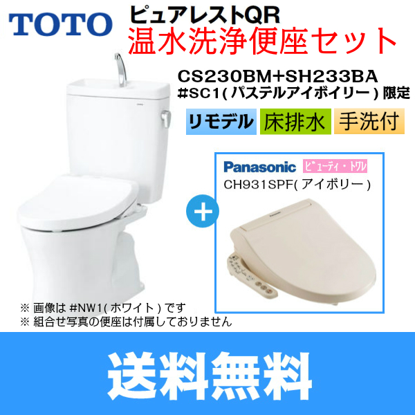 [CS230BM-SH233BA-CH931SPF]TOTOピュアレストQR+温水洗浄便座[アイボリー][リモデル/手洗付/床排水芯305~540mm]【送料無料】