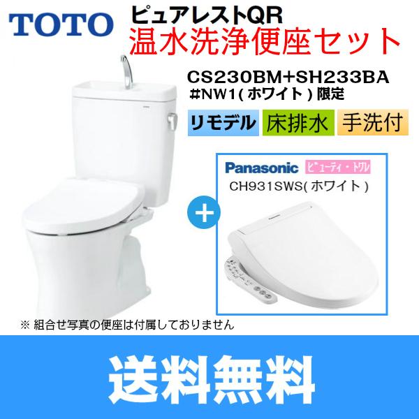 [CS230BM-SH233BA-CH931SWS]TOTOピュアレストQR+温水洗浄便座[ホワイト][リモデル/手洗付/床排水芯305~540mm]【送料無料】