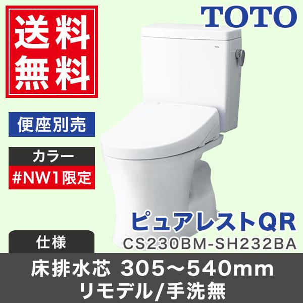 [CS230BM+SH232BA#NW1]TOTOピュアレストQR組合せ便器セット[リモデル/手洗無/床排水芯305~540mm]【送料無料】