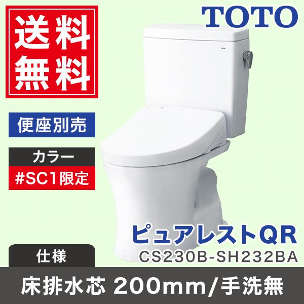 [CS230B+SH232BA#SC1]TOTOピュアレストQR便器[床排水/手洗無/排水芯200mm]【送料無料】