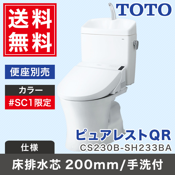 [CS230B+SH233BA#SC1]TOTOピュアレストQR便器[床排水/手洗付/排水芯200mm]【送料無料】