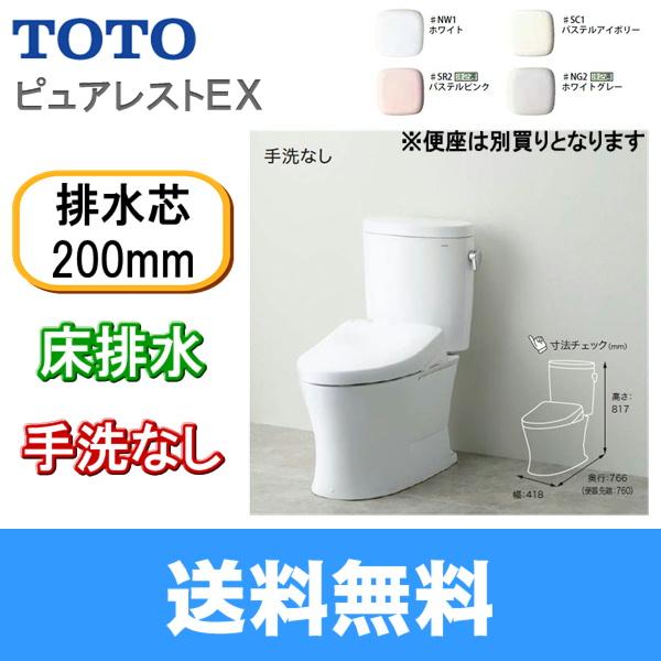 [CS330B+SH332BA]TOTOピュアレストEXシリーズ組合せ便器セット[一般地用/床排水200mm/手洗なし]【送料無料】