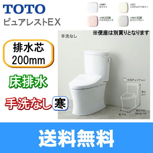 [CS330B+SH332BF]TOTOピュアレストEXシリーズ組合せ便器セット[寒冷地用(流動方式)/床排水200mm/手洗なし]【送料無料】